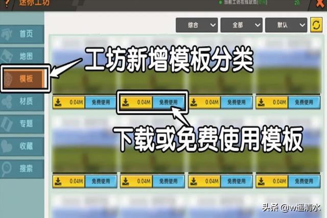 迷你世界新功能爆料 游戏进度能保存 模板模式能成神插图3