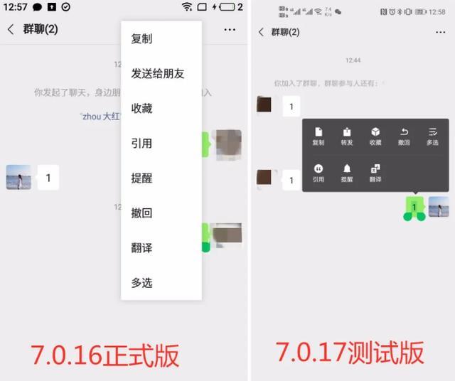 微信群又更新:4个新功能-微信群群发布-iqzg.com