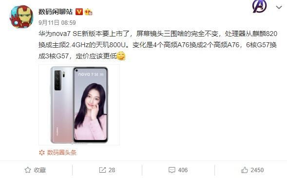 曝华为 nova7 SE 新版将上市,SoC 从麒麟 820 换为天玑 800U【www.smxdc.net】