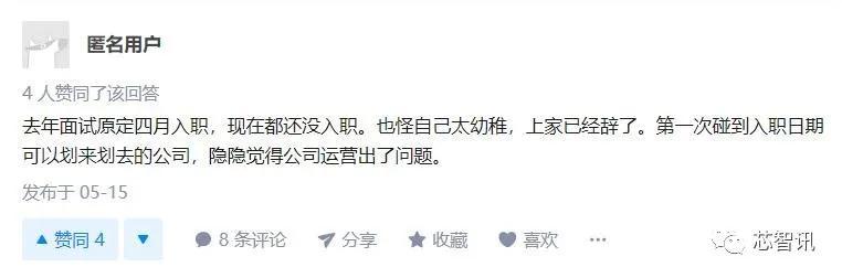 """蒋尚义""""萌生退意""""的背后:光刻机刚进厂就被抵押,武汉弘芯有多缺钱?-芯智讯"""