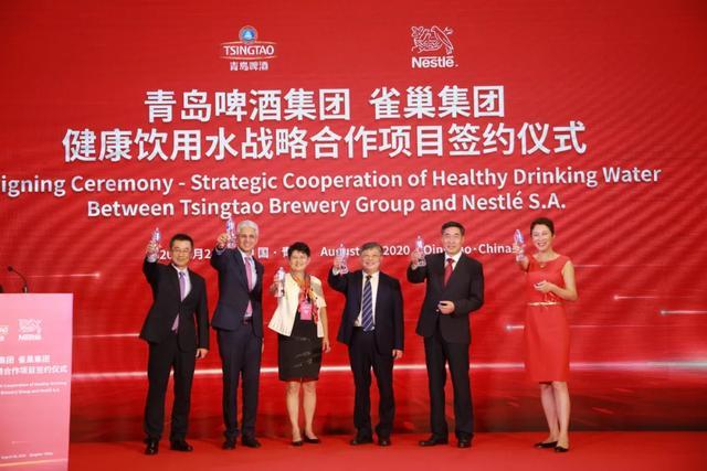 青岛啤酒集团、雀巢集团达成健康饮用水项目战