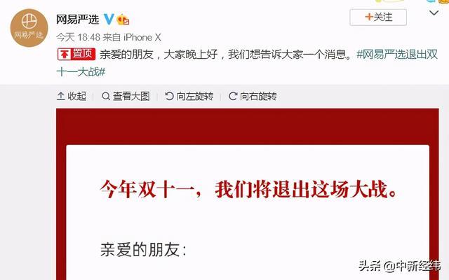 网易严选退出双十一大战 网友:没有真退出,另类营销 全球新闻风头榜 第1张