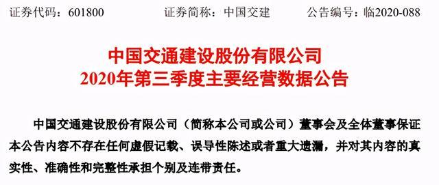 中国交建7370亿,8大建筑央企新签订单7.47万亿