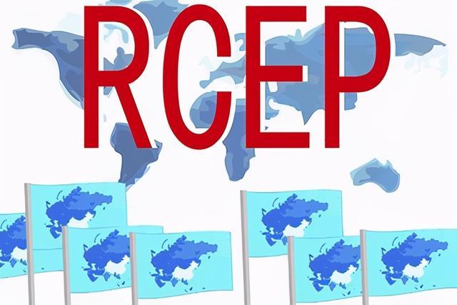 全球最大的贸易区RCEP正式签署,你我的生活将有哪些改变
