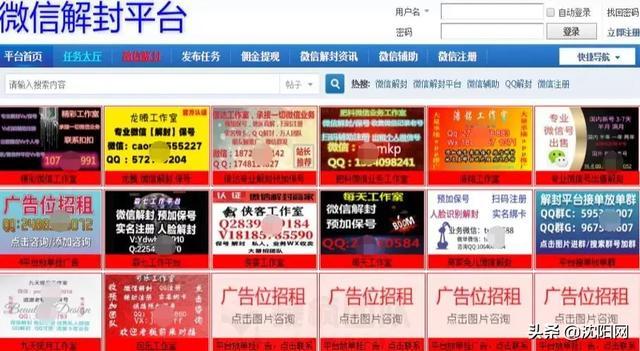 微信群紧急提醒:这种忙别随意帮!已有多人被抓-微信群群发布-iqzg.com