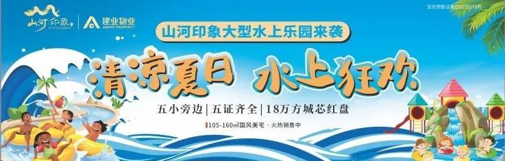 山河印象水上乐园盛大开放,门票免费送,现场人气爆棚插图8