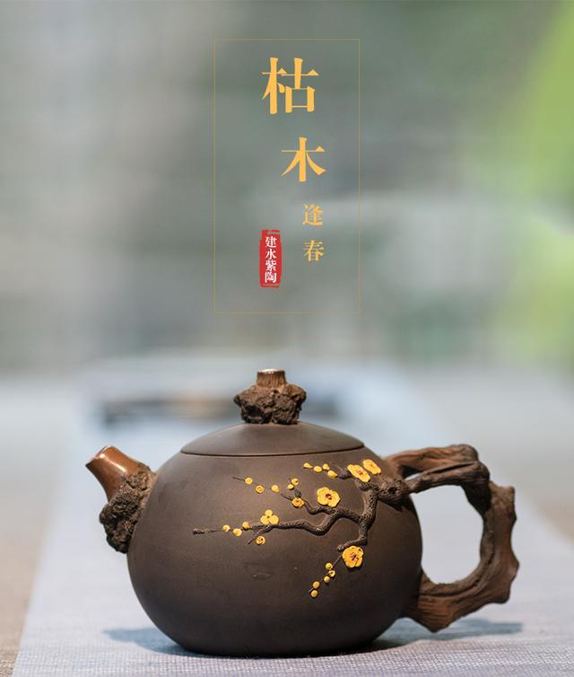 「枯木逢春」建水紫陶壶精品之作 紫陶介绍-第1张