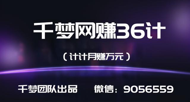 千梦网赚36计第9计王者荣耀综合教程站,关键词截流全自动月赚万元