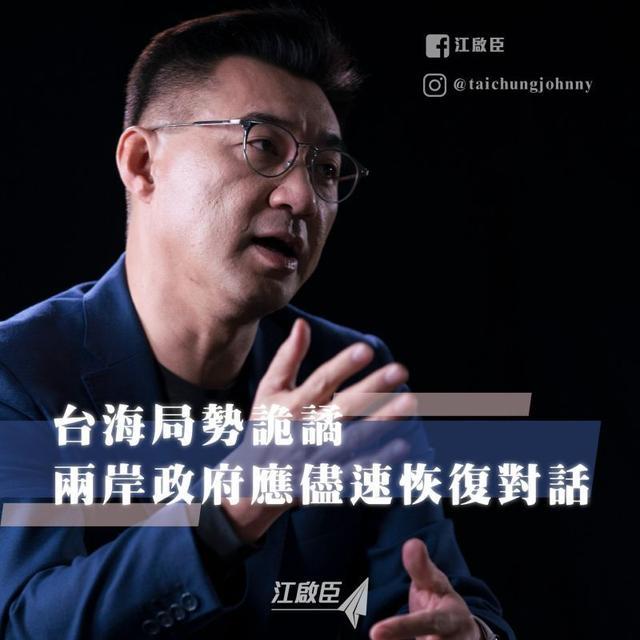 江启臣:解放军台海操演勿过度,叫嚣引战的人被当成英雄,不利两岸和平【www.smxdc.net】