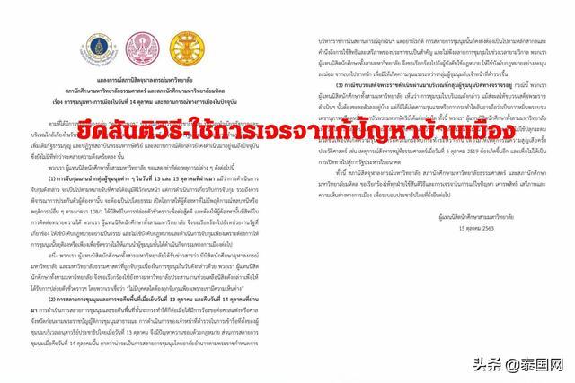 抗议愈演愈烈!泰国三所顶尖学府学生会呼吁通过对话解决分歧