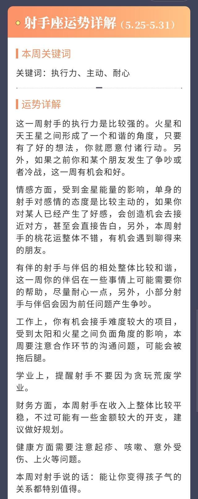 射手座运势详解(5.25-5.31)