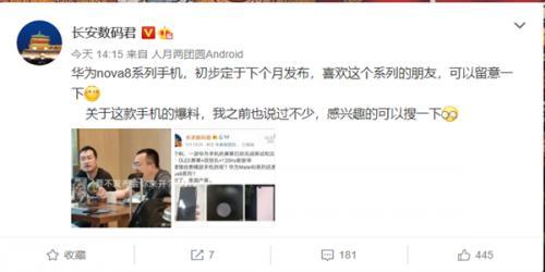 華為nova8曝光:nova家族首款120Hz高刷手機