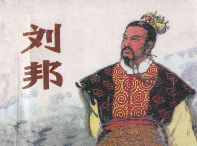 刘邦漫画图片,故事连环画:《刘邦》下部分