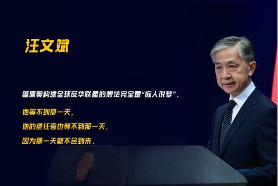 蓬佩奥:构建全球反华联盟,外交部霸气回应:他等不到那一天-第3张