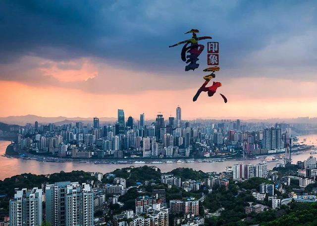 重庆百强企业分析:西南山城的发展逻辑