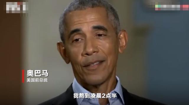 """特朗普还不承认落败?奥巴马""""翻旧帐"""":当年我熬到凌晨2点半祝贺他胜选 全球新闻风头榜 第1张"""