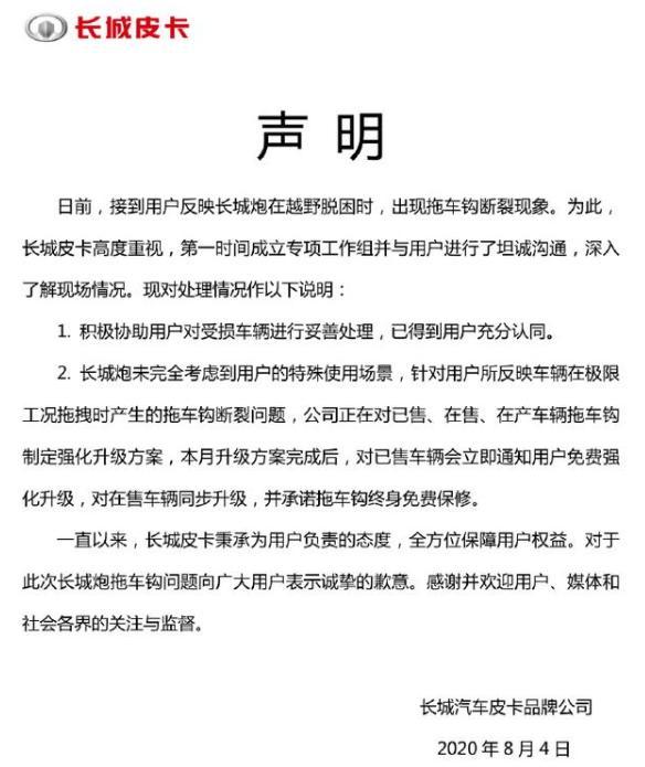 长城炮拖车钩频繁断裂,官方回应:承认设计缺陷,免费强化升级