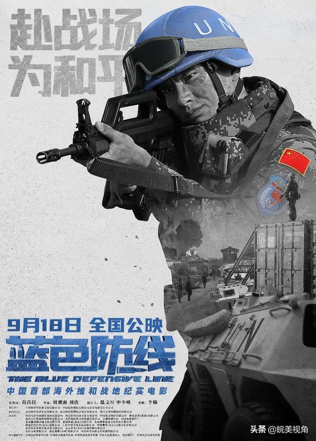 危险,是担当!《蓝色防线》总导演尚昌仪谈军事纪录片摄制的危险性-第1张