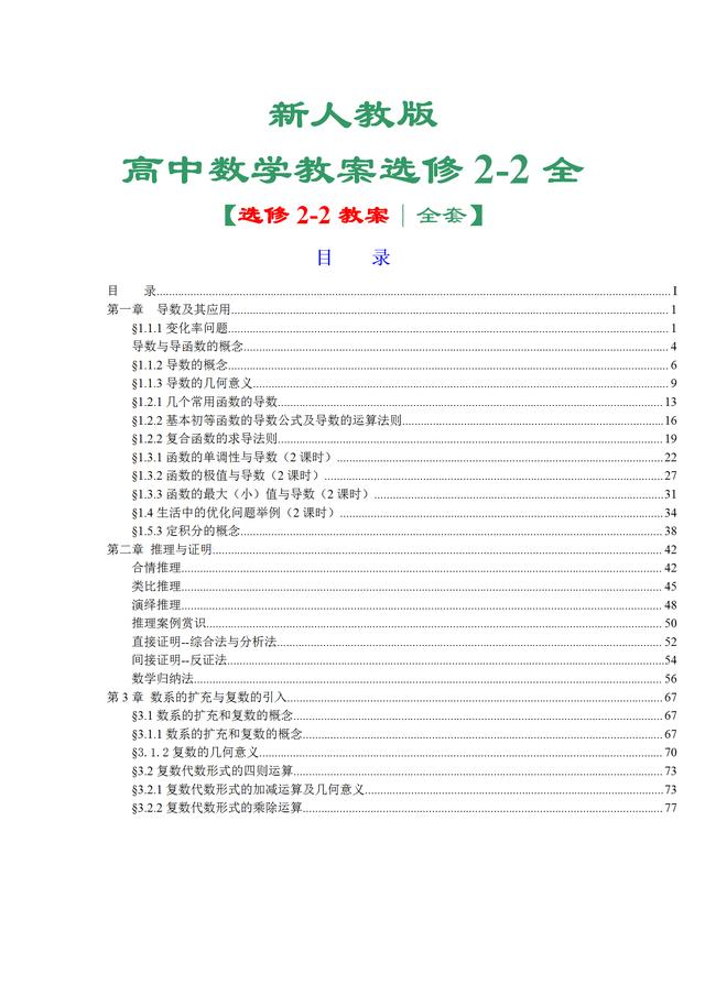 新人教版高中数学—选修2-2全套教案全国通用