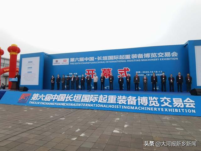 第六届中国·长垣起重装备博览交易会今日开幕