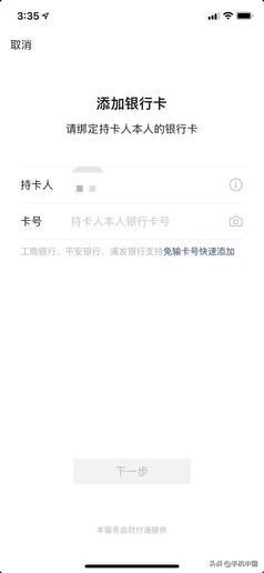 """微信支持""""免输卡号添加银行卡""""了!刷脸+短信验证即可"""