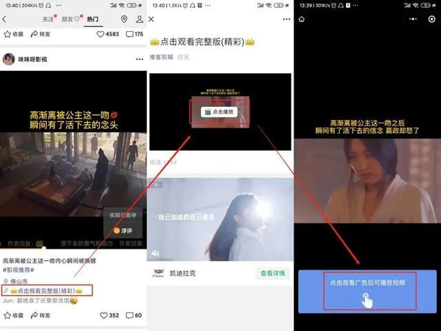 视频号扩展链接助力微信小商店营销