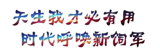 """""""新饲军""""人才发展直播论坛——老将精英升值专场"""