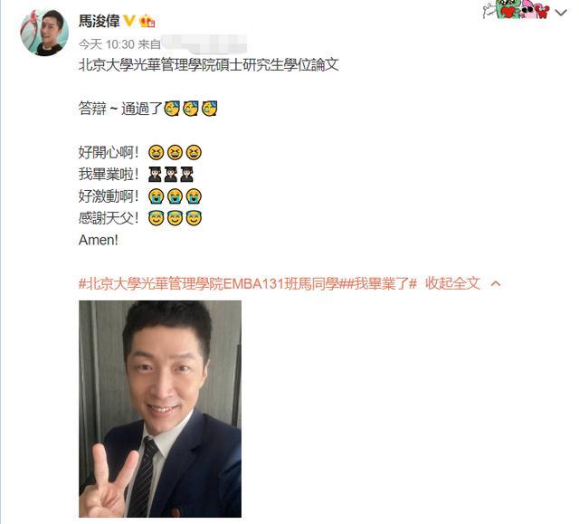 恭喜!48岁马浚伟北大硕士研究生毕业,2年花百万读书坦言很值得