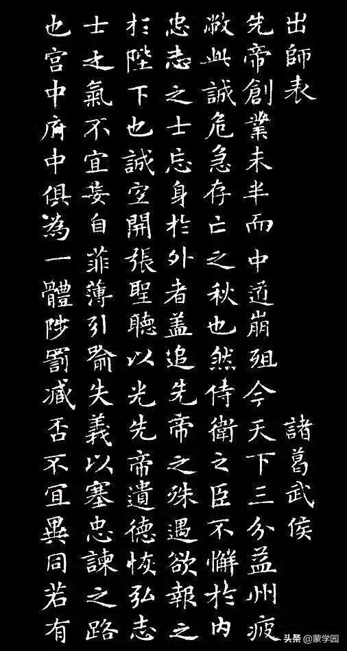 出师表,文徵明小楷《出师表》,颇具晋唐书法的风致,让人惊艳