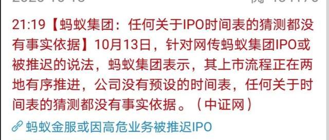 蚂蚁IPO被推迟,意料之外、情理之中