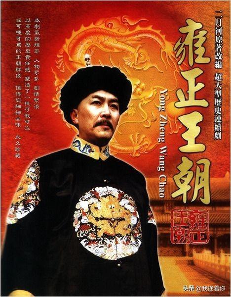 大明王朝1566刘和平txt,《雍正王朝》《大明王朝1566》《北平无战事》刘和平慢工出细活