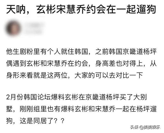 宋慧喬玄彬被曝疑似複合,女方火速闢謠,甩鍋媒體瞎編