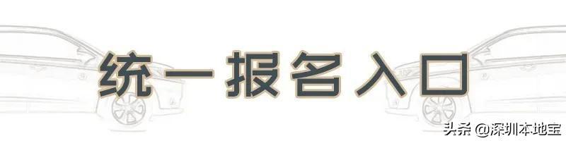 太好了!深圳全市官方统一学车报名入口上线!再也不怕被坑插图(4)