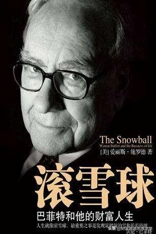 《滚雪球》:巴菲特的财富秘诀----复利-今日股票_股票分析_股票吧