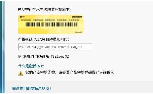 分享win7旗舰版产品密钥