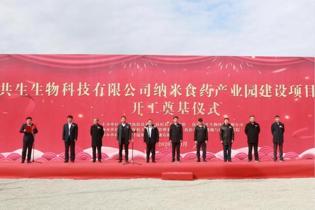 抚松纳米食药产业园建设项目开工仪式举行