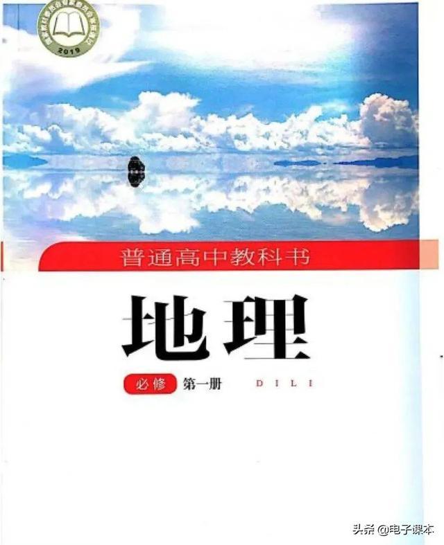 湘教版高中地理必修一电子课本PDF