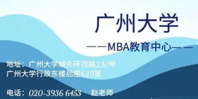 重磅!| 2021年广州大学工程管理硕士(MEM)招生简章