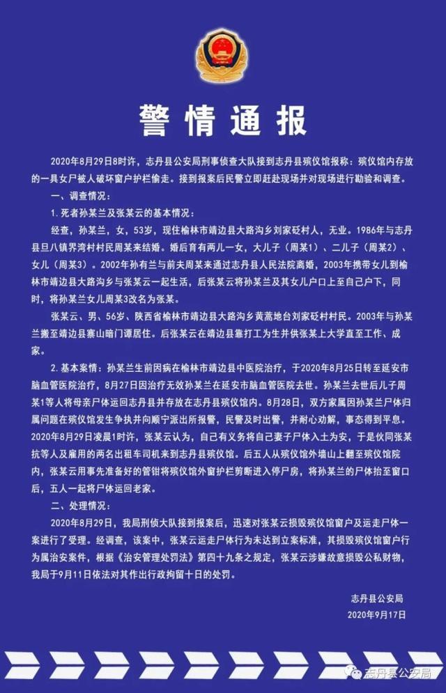 陕西志丹县殡仪馆一具女尸被人从窗户偷走,警方发布案情通报【www.smxdc.net】