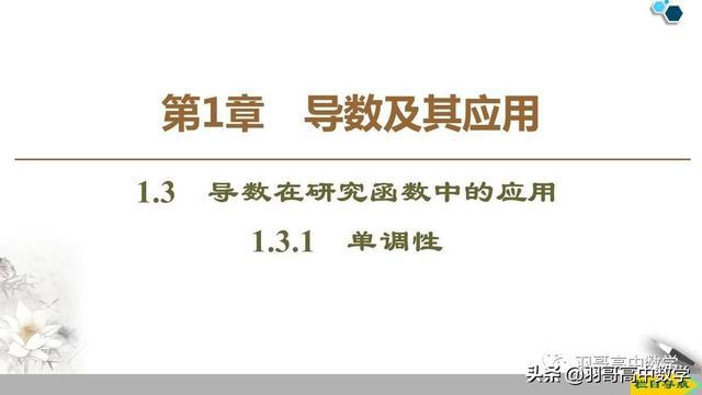江苏高二〈导数〉第1章 1.2 1.2.2 函数的和、差、积、商的导数
