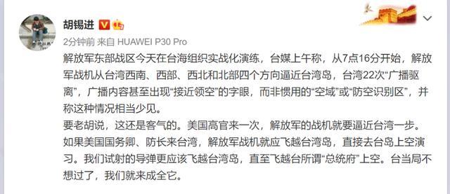 解放军台海演练,胡锡进:美国高官来一次,解放军战机就逼近台湾一步【www.smxdc.net】