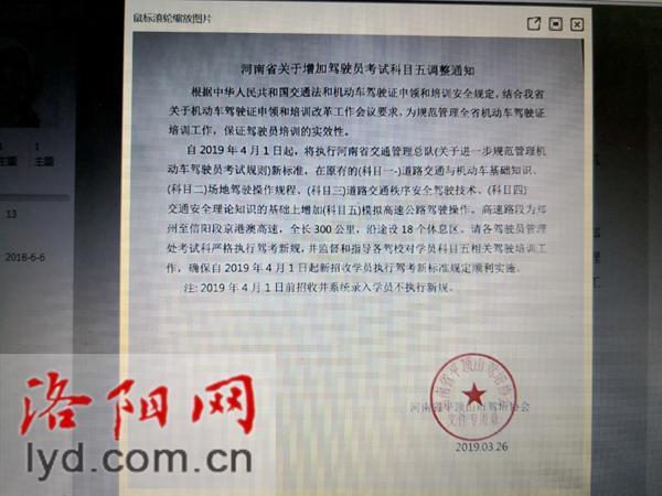 网传4月1日起驾考增加科目五?洛阳市驾管所:谣言!插图
