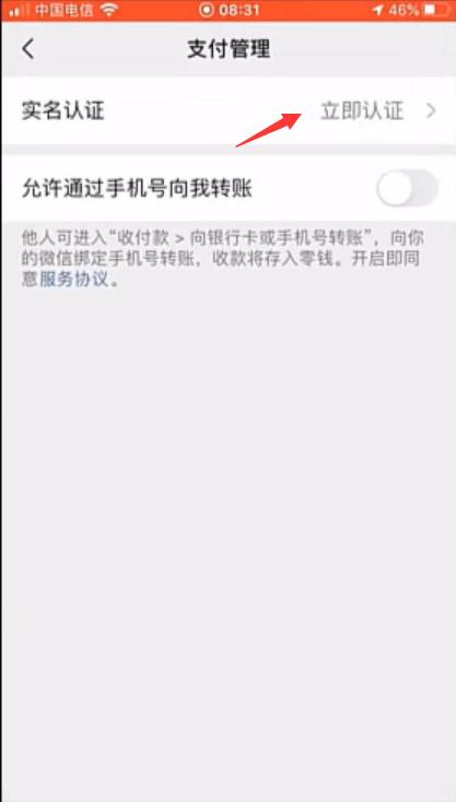 微信群实名认证在哪里-微信群群发布-iqzg.com
