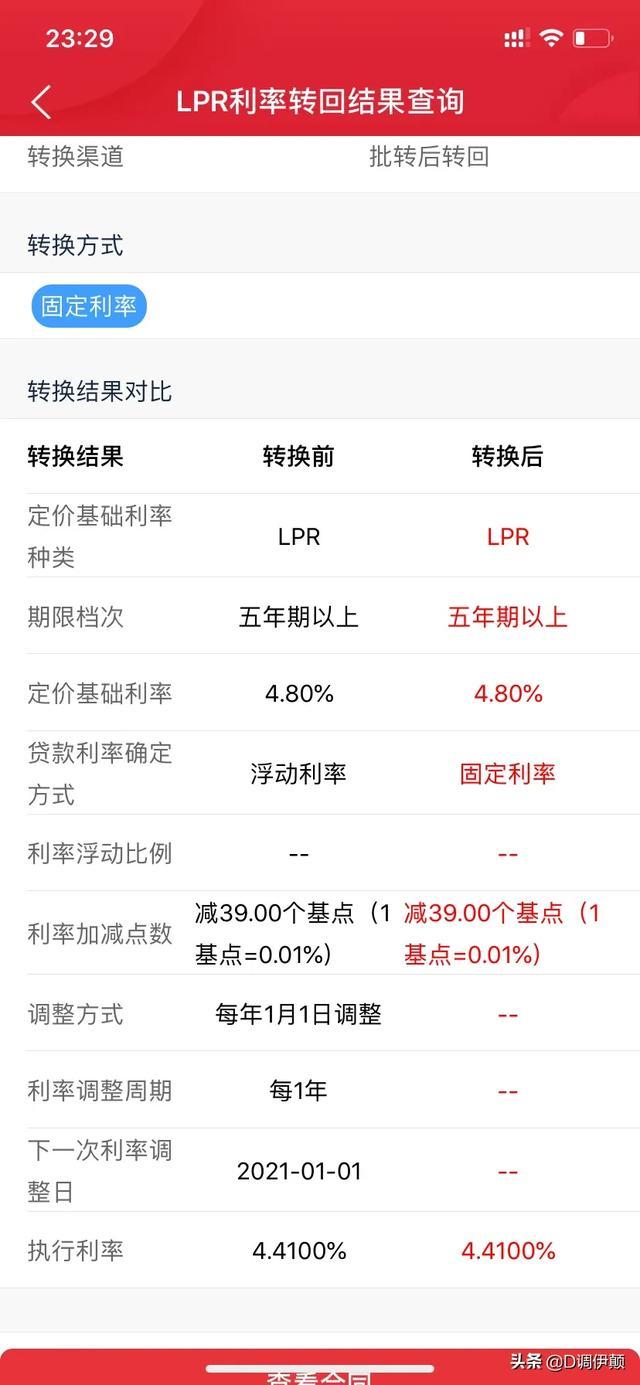 中信银行居然直接把贷款利率转成LPR-今日股票_股票分析_股票吧