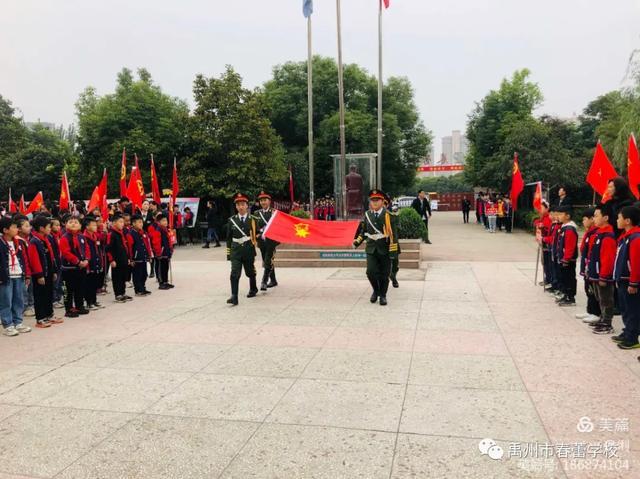 禹州市春蕾学校升旗仪式及少先队新队员入队仪式