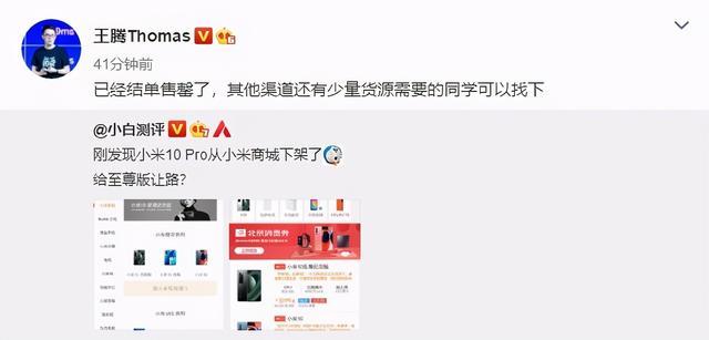 小米10 Pro从小米商城下架 王腾回应原因:已结单售罄 全球新闻风头榜 第2张
