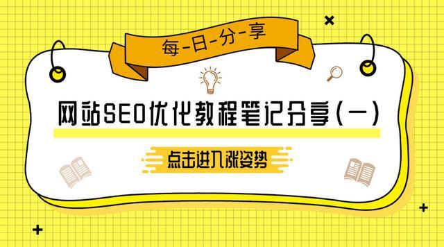 网站SEO优化教程笔记分享(一)