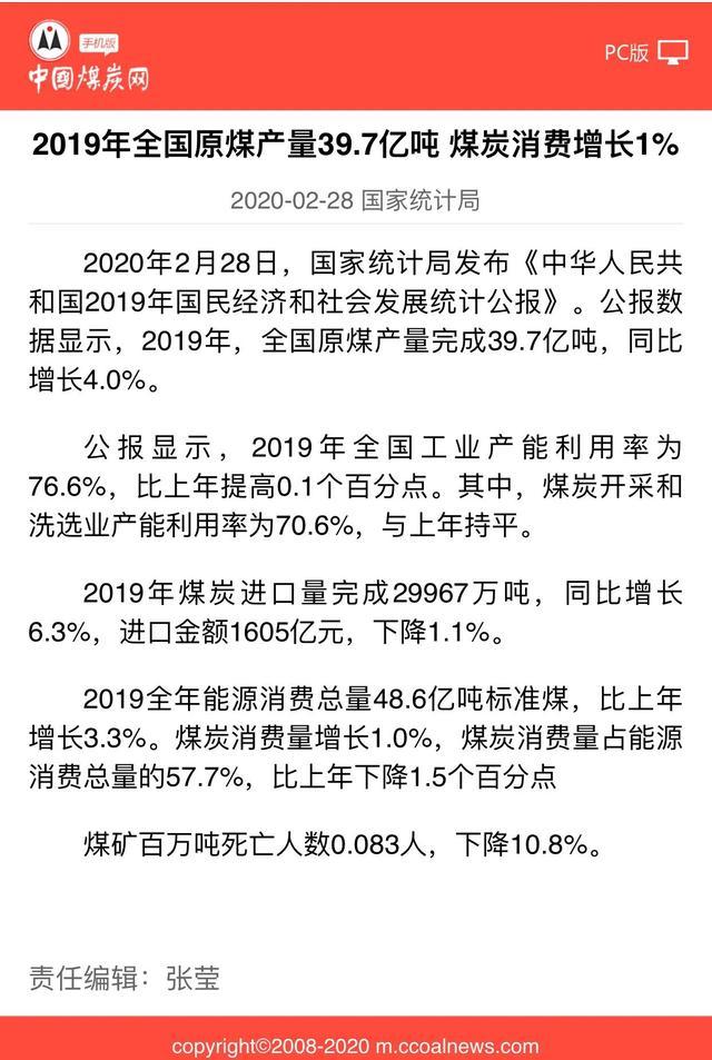 关于限制进口澳大利亚煤炭对中国的影响
