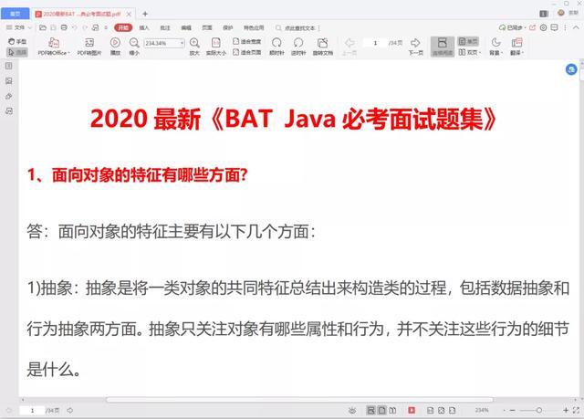 牛匹!吃透这份阿里高级专家的《Java面试手册》拿下了腾讯offer插图(8)