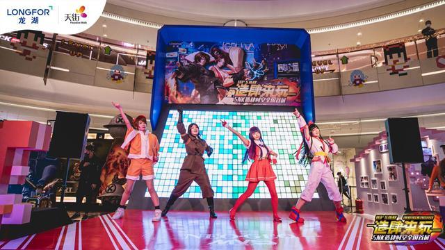 游戏×商业成功跨界!大兴天街次元季造肆启幕 业界信息 第5张